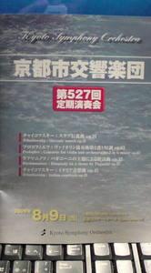 090809kso527.JPG