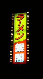 090813ginkaku (2).JPG