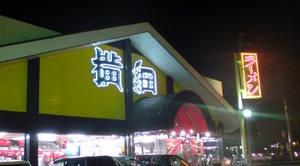 090818yokozuna.JPG