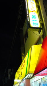 090913daiichiasahi (2).JPG