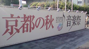 090913kyokyo (4).JPG