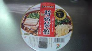 090925shinpuku-cup (2).JPG