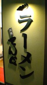 091210tengu (1).JPG