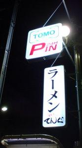 091210tengu (2).JPG