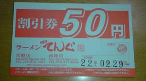 091210tengu (3).JPG