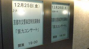 20091226KSO#9 (1).JPG