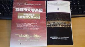 20091226KSO#9 (2).JPG