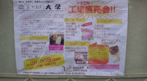 20091230daiei (2).JPG
