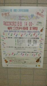 20100205miraikan.JPG