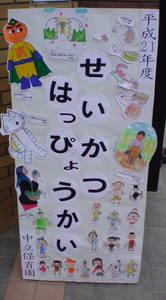 20100220tyuritsu.JPG
