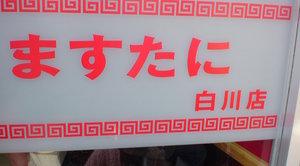 20100322masutani (2).JPG