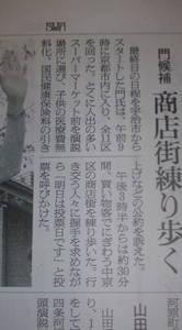 20100411asahi.JPG