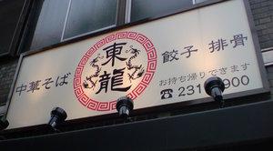 tonryu(2).jpg