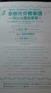 20100606maruyama (4).jpg