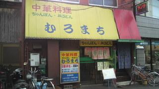20110127muromachi.jpg