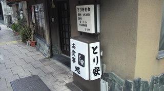 20110127toriyasu.jpg
