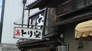20110127toriyasu2.jpg
