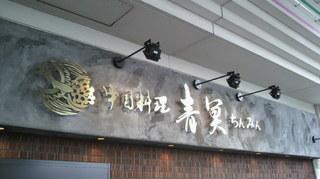 20110211chinmin.jpg