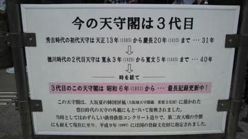 20110503osakacastle (7).jpg