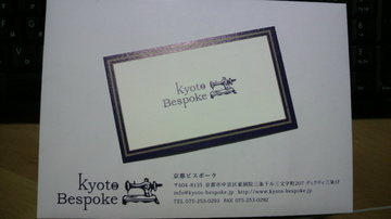 20110518kyoto_bespoke (2).jpg