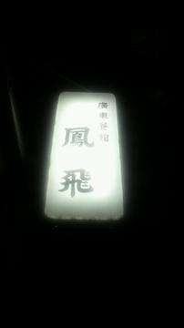 20110521houhi (7).jpg