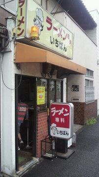 20110528ichiban.jpg