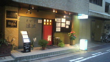 20110723naminami (1).jpg