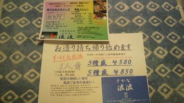 20110723naminami (3).jpg