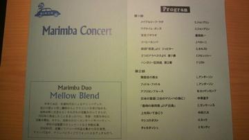 20110731marimba concert (4).jpg