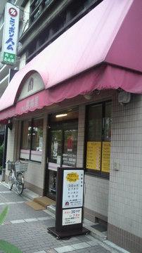 20110806nagasakiya (1).jpg