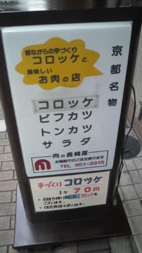 20110806nagasakiya (2).jpg