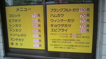 20110806nagasakiya (4).jpg