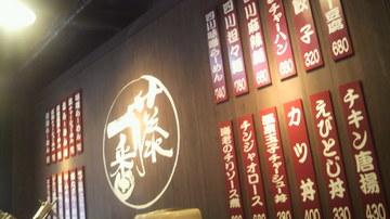 20110810fujiichiban (3).jpg