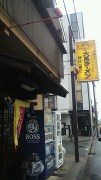 20110902daikoku (1).jpg