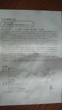 20110917Generalprobe (2).jpg