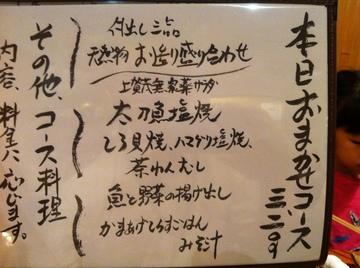 20110922naminami (2).JPG