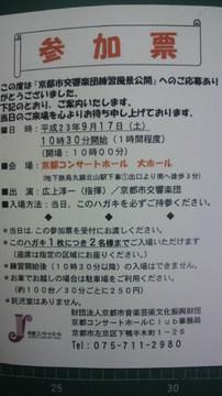 2011Generalprobe.jpg