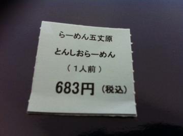 20120721ramen2.JPG