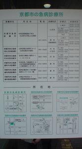hospital info..JPG