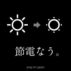 prayforjapan_bannerj.jpg