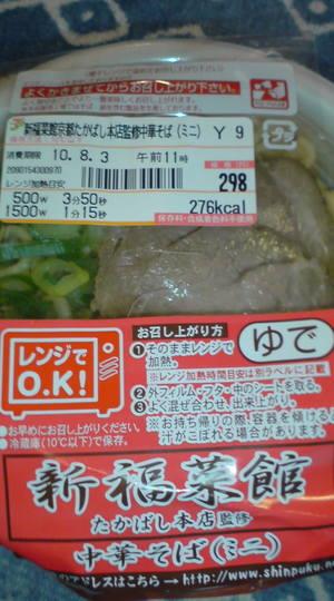 shinppuku.JPG