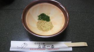 tatsunamiichiban (2).jpg